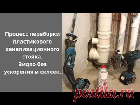 Процесс переборки пластикового канализационного стояка