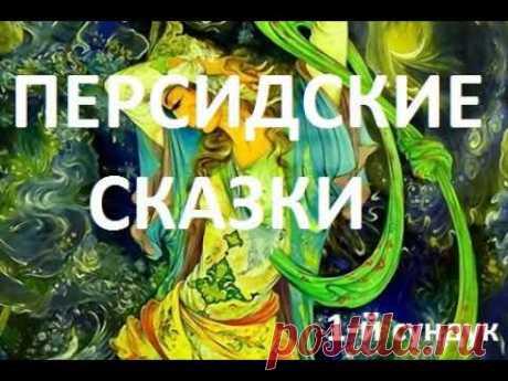 Персидские сказки - 1-й сундук (аудиосказки)
