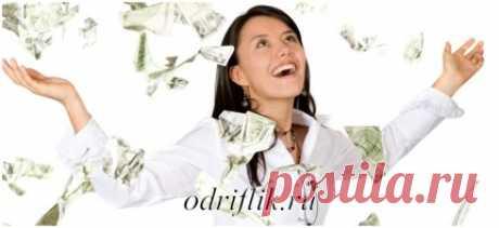 Как увеличить свои финансы - советы психолога | odriflik