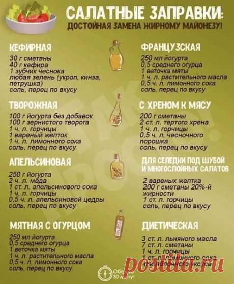 Чем можно заменить майонез в салате ? Сохраняйте себе, чтоб не потерять