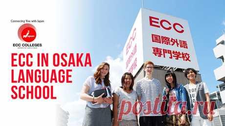 Школа ЕСС находится в городе Осака, и лучше всего подойдет тем, кто намерен сконцентрироваться на учебе и подготовке к реальной жизни в Японии.