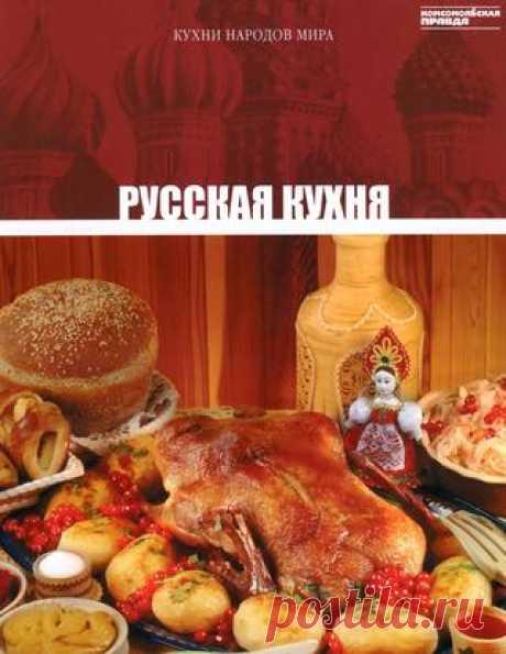 Las cocinas de los pueblos del mundo el tomo 01 la cocina rusa 2010