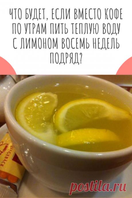 Что будет, если вместо кофе по утрам пить теплую воду с лимоном восемь недель подряд?