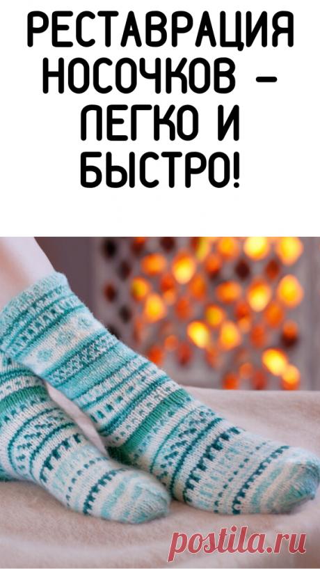 РЕСТАВРАЦИЯ НОСОЧКОВ – ЛЕГКО И БЫСТРО! - Советы и Рецепты