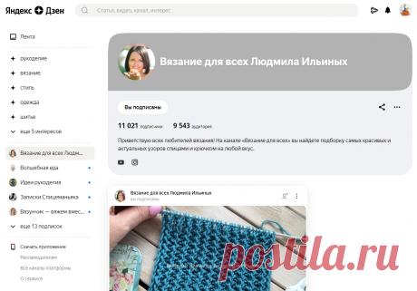 Вязание для всех Людмила Ильиных | Яндекс Дзен