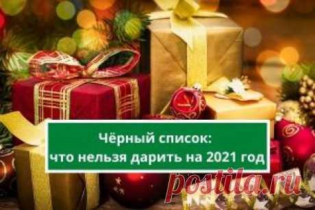 Что нельзя дарить на Новый год Быка 2021 по приметам | Психология