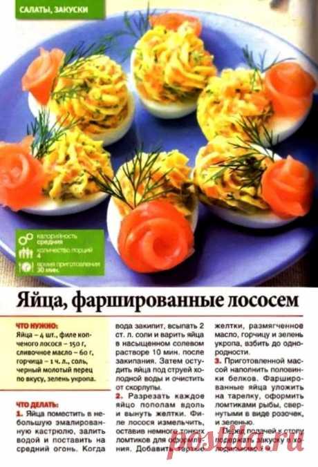 Яйца фаршированные лососем