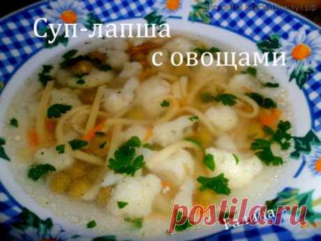 Суп-лапша с овощами - Готовим сами
