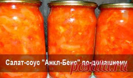 Салат-соус «Анкл-Бенс по домашнему» Ингредиенты: 2 кг кабачков 2,5 кг помидоров 200 гр чеснока 1 кг сладкого перца 2 ст. ложки соли с верхом 200 гр сахара 200 гр подсолнечного масла 100 гр 9%-ного уксуса