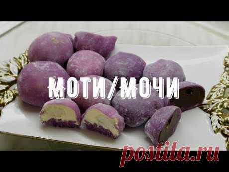 Как приготовить моти/мочи ?   Японский десерт!