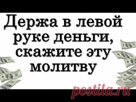 Держа в левой руке деньги, скажите эту молитву • Эзотерика для Тебя