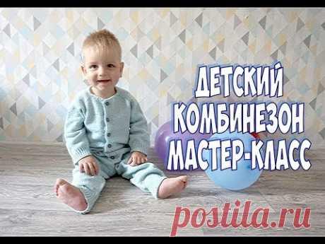 Детский комбинезон спицами. Подробный МК. С ростком и ластовицей