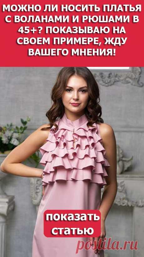 СМОТРИТЕ: Можно ли носить платья с воланами и рюшами в 45+? Показываю на своем примере, жду вашего мнения!