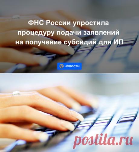 ФНС России упростила процедуру подачи заявлений на получение субсидий для ИП - Новости Mail.ru