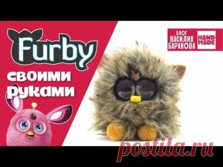Игрушка Фёрби своими руками / How to make Furby / DIY / ПОДЕЛКА / СДЕЛАЙ САМ / HAND MADE