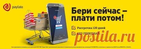 Беспроцентная рассрочка «PAYLATE – доверительная оплата».   Хочется новый гаджет, но цены кусаются? Бери сейчас - плати потом! Теперь вы можете получить рассрочку на покупку не только в интернет-магазине, но и в розничных магазинах OLDI в Москве и Санкт-Петербурге. Целевой займ предоставляется сервисом «PAYLATE – Доверительная оплата», на все покупки суммой от 3 000 до 150 000 руб. Показать полностью…