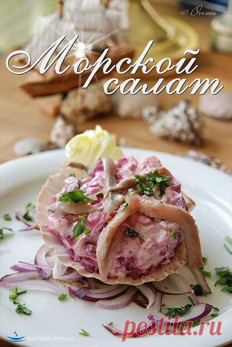 Морской салат ..