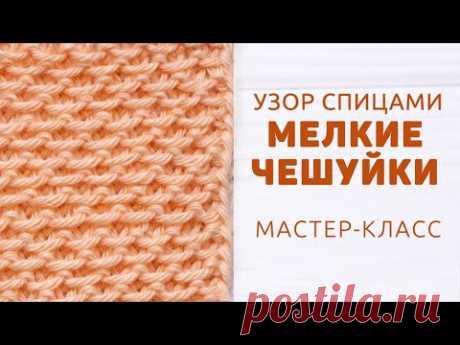 Узор спицами МЕЛКАЯ ЧЕШУЙКА узор для кардигана, свитера, жилета