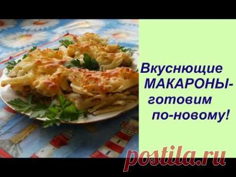 ¡Los MACARRONES-PREPARAMOS vkusnyuschie de una manera nueva!   Lasagna - Russian Style Recipe.