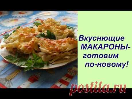 Vkusnyushchy MACARONI-prepare in a new way! | Lasagna - Russian Style Recipe.