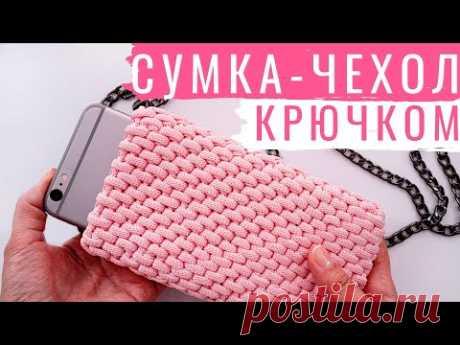 Сумка-чехол для телефона из шнура. Узор РОТАНГ крючком | Nadezhda Lab