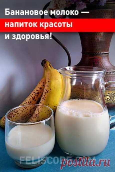 Банановое молоко - напиток красоты и здоровья!