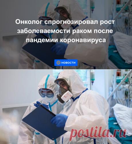 Онколог спрогнозировал рост заболеваемости раком после пандемии коронавируса - Новости Mail.ru