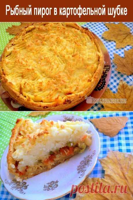 Рыбный пирог в картофельной шубке ⋆ Кулинарная страничка