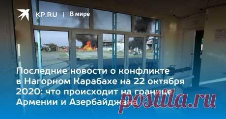 Последние новости о конфликте в Нагорном Карабахе на 22 октября 2020: что происходит на границе Армении и Азербайджана Мы собрали последние новости о конфликте в Нагорном Карабахе на 22 октября 2020 года