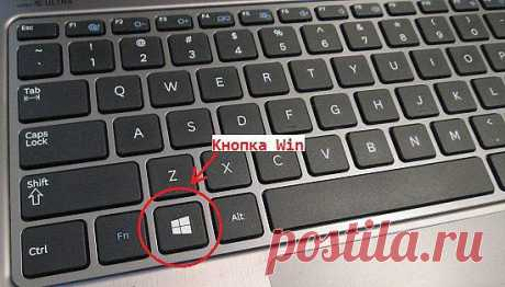 Зачем пользоваться кнопкой Win на клавиатуре — Полезные советы