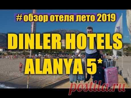 """ОТЕЛЬ DINLER HOTELS ALANYA 5* КОНЦЕПЦИЯ """"ТУРЦИЯ 2020""""... - YouTube"""