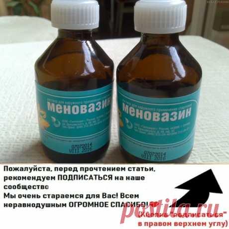 """""""Меновазин"""" есть в аптечке почти каждой семьи"""
