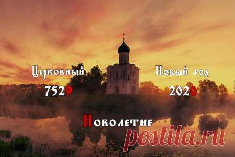Христианский новый год 14 (1) сентября 2020: новолетие 7529