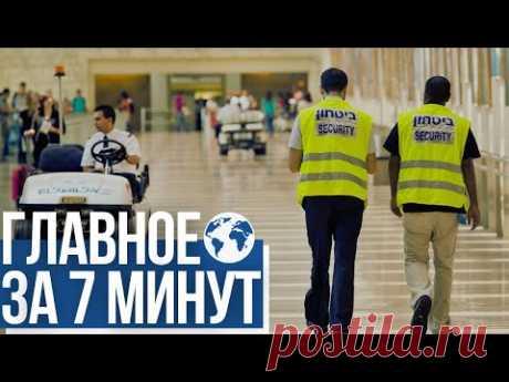 Главное за 7 минут | Пограничники парализовали работу аэропорта Бен-Гуриона  | Илизарову - 100 лет
