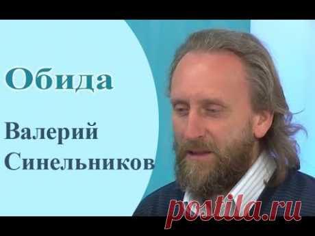 ОБИДА /Валерий Синельников