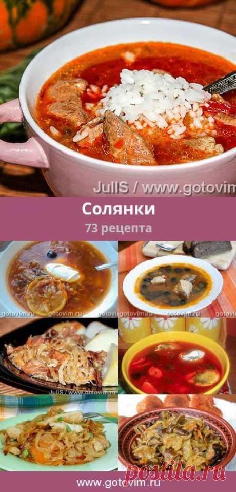 Солянки, 73 рецепта, фото-рецепты