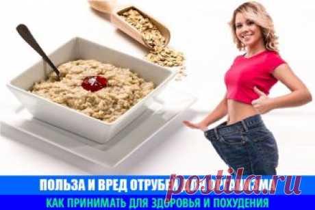 Польза и вред отрубей для организма. Как принимать для здоровья и похудения | Полезные советы