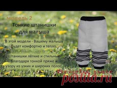 вяжем тонкие штанишки для малыша