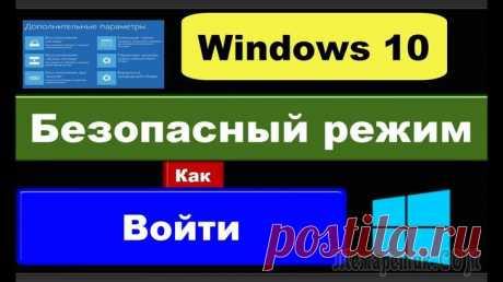 Как зайти в безопасный режим в Windows 7÷10