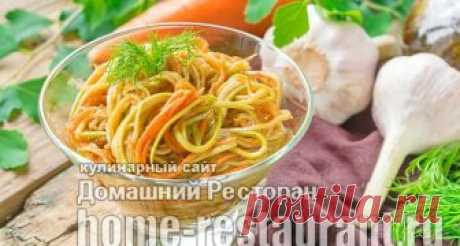 Кабачки с морковью по-корейски - Домашний Ресторан
