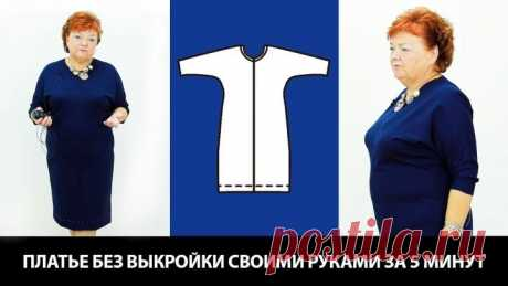 DRESS No. 1 WITHOUT PATTERN WITH the TSELNOKROYENY SLEEVE without pattern in 5 minutes #10мерок