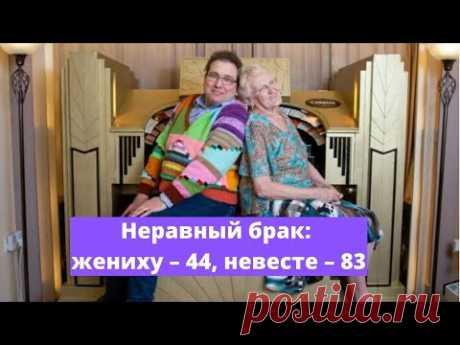 Неравный брак: жениху – 44, невесте – 83. Влюблённые сыграли свадьбу назло всем и счастливы