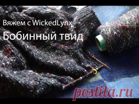 We knit with WickedLynx. Bobinny tweed