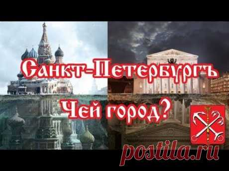 Санкт-Петербург. Чей город? - YouTube