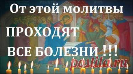 СИЛЬНАЯ МОЛИТВА ДЛЯ ЗДОРОВЬЯ, О БОЛЯЩЕМ НА ИСЦЕЛЕНИЕ ОТ БОЛЕЗНЕЙ