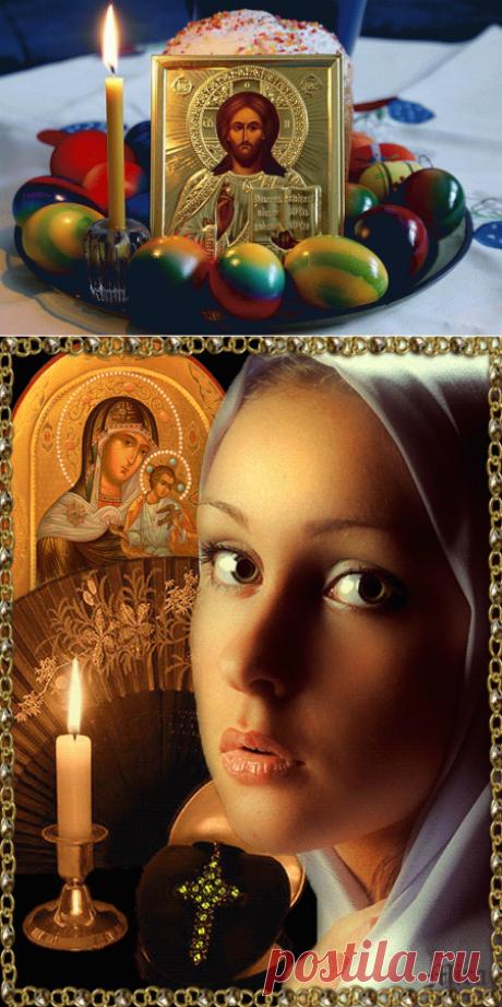 Молитвы-обереги на Пасху от ссор и болезней » Женский Мир
