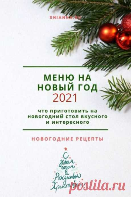 Меню на Новый год 2021  — что приготовить на новогодний стол вкусного и интересного.  >>> Кликайте на фото, чтобы прочитать полностью