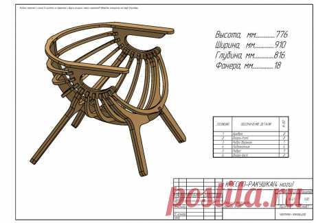 КРЕСЛО-РАКУШКА-4 ноги(ширина 910мм) — chertezhi-zakazhi.ru