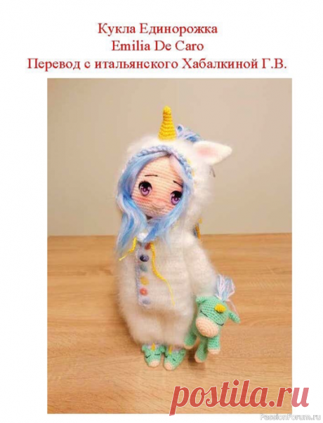 Кукла Единорожка по МК Эмилии Де Каро