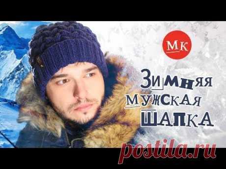 Вяжем мужскую зимнюю шапку спицами рисунком Коса из девяти петель. Мастер-класс модного вязания - YouTube